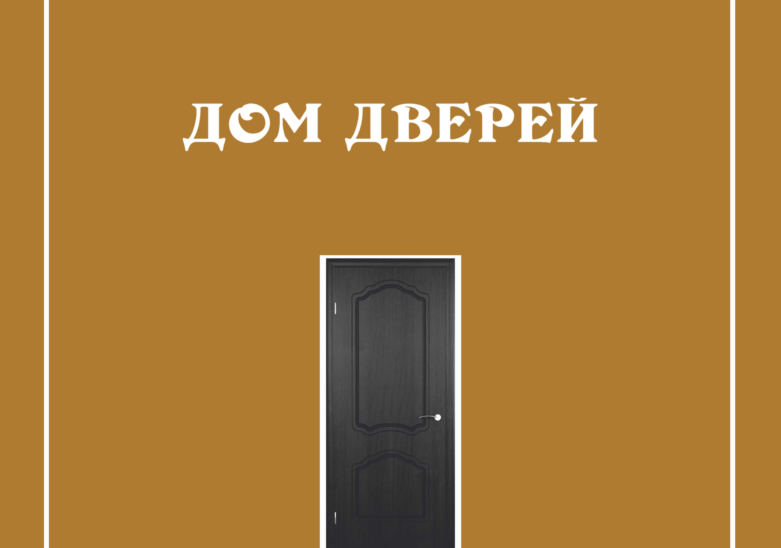 Дом дверей - каталог входных дверей