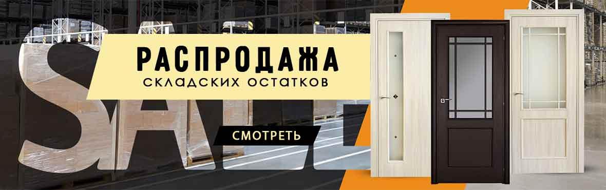 Распродажа дверей Саранск